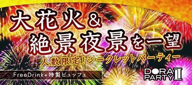 7/25 都内 隅田川を眺めて!大花火観覧企画!