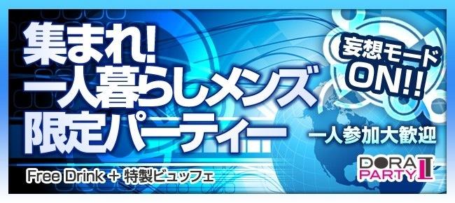 7/25 大宮 新企画!妄想モード全開☆一人暮らしメンズ限定パーティー