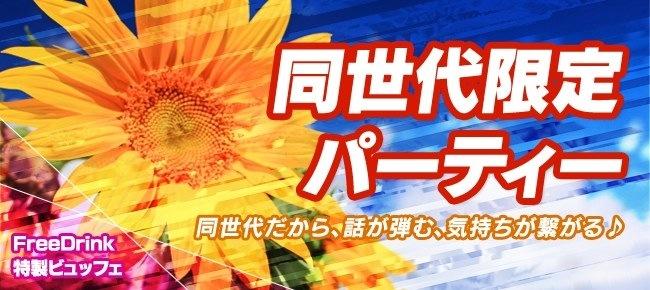 6/14 大宮 人気大宮お店コン!話題のドラドラパーティー
