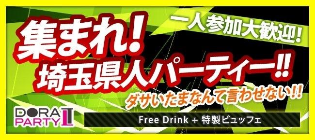 7/26 大宮 新企画!ダサいたまなんて言わせない!埼玉県人オンリーパーティー