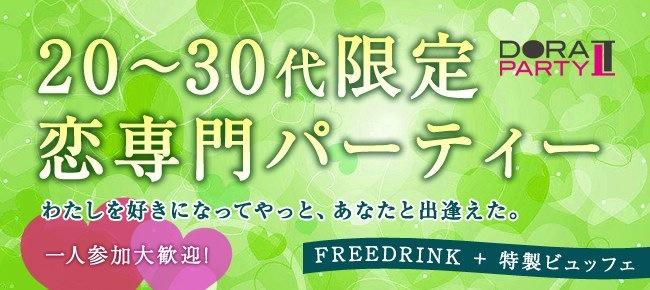 【現予約190名越↗】12/27 銀座 ☆20~30代のお洒落な忘年カジュアルパーティー☆銀座