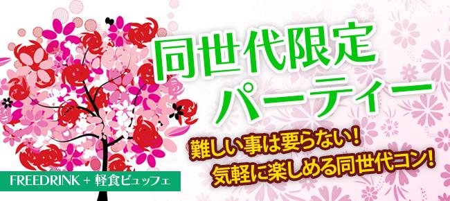 【現予約40名越↗】3/26 青山 20~32歳限定爽やかカフェでお洒落パーティー