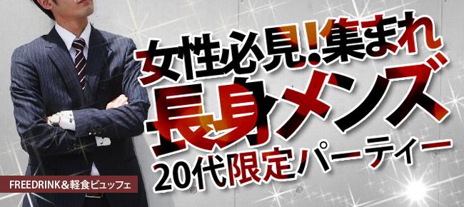 4/11 大宮 女子必見☆集まれ長身メンズ!20代限定パーティー