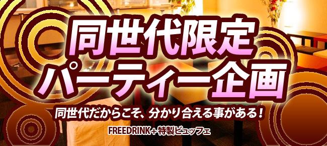 5/9 虎ノ門 ドラドラ初会場!密かな人気のエリアDE恋活night