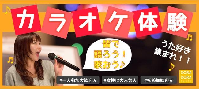 1/14 新宿 ☆趣味でつながるおすすめ企画!飲み友・友活・恋活に☆恋するカラオケ体験コン