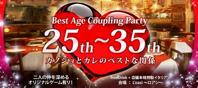 3/29 大宮 美食フェスタ☆本格イタリアンパーティー