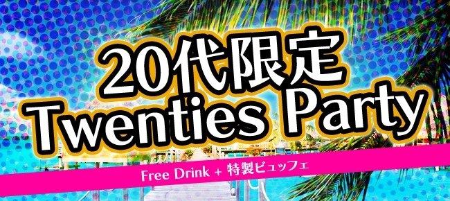 7/30 恵比寿 ☆20代限定☆若者専門のドラドラのリアルに出会えるカジュアルサマーパーティー