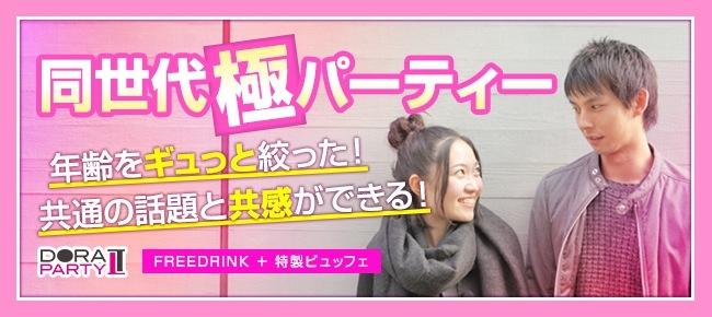 9/23 赤坂 25~35歳限定 同世代企画! 一等地赤坂の落ち着いたダイニングでリアルに出会える恋活パーティー