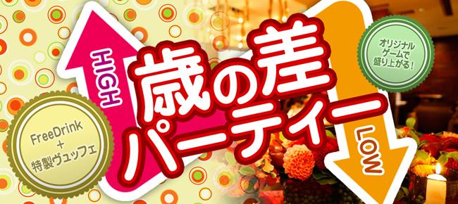 【現予約30名越↗】4/24 浦和 頼れる年上彼氏&甘える年下彼女の運命のパーティー