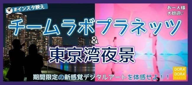 2/2  豊洲 話題のチームラボ☆新感覚のデジタルアート体験で出会える冬のウォーキング合コン