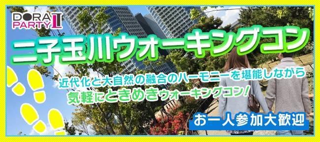 人気企画の為復活☆二子玉川でパワースポットを巡るカジュアルウォーキング恋活