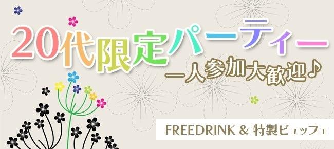 9/16 赤坂 20代限定企画! 一等地赤坂の上品なダイニングでときめき恋活パーティー