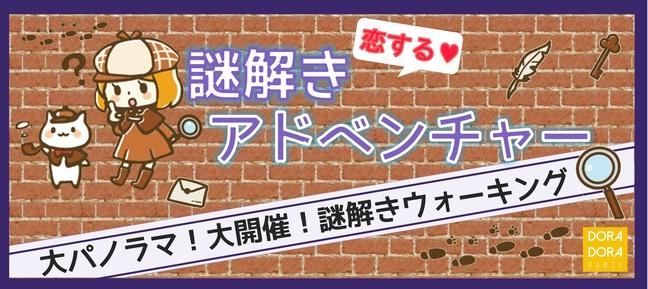 4/6 恵比寿 エンターテインメントの春!自然に距離が縮まる恋する謎解きウォーキング街コン