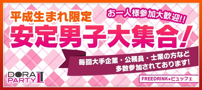 4/5 恵比寿 ☆平成生まれ限定!メディアで話題の人気店舗でリアルに出会えるカジュアル街コン