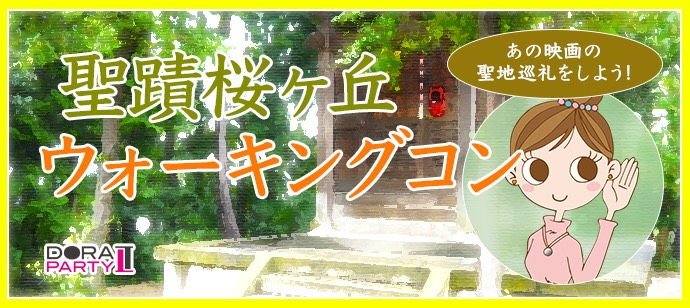 3/21 聖蹟桜ヶ丘 20~34歳限定 耳をすませば出会いが訪れる♡聖蹟桜ヶ丘で情緒ある街並みや撮影スポットを巡る女性に優しいウォーキングコン