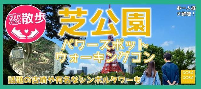 1/27 芝公園&東京シンボルタワー 23~34歳限定☆人気のパワースポット巡り・女性も参加しやすいウォーキング合コン