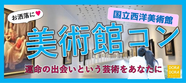 5/26 上野☆気軽にお散歩恋活☆共通の趣味で楽しめる!美術館街コン