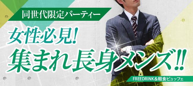 【現予約40名越↗】5/4 浦和 長身メンズ大集合!特製ビュッフェとデザートパーティー