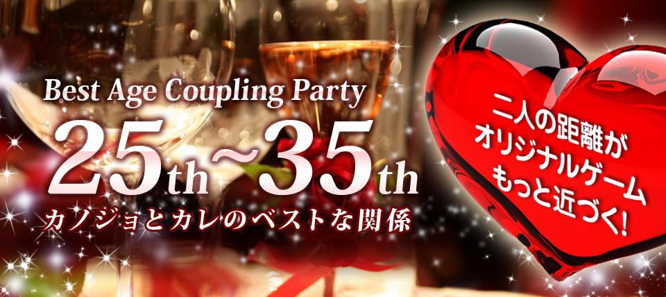 9/3 赤坂 25~35歳限定 同世代企画! 一等地赤坂の落ち着いたダイニングでリアルに出会える恋活パーティー