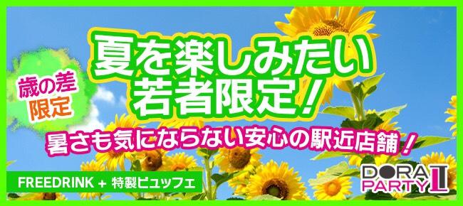 9/17 横浜 年の差企画 ♂24~29 ♀20~26  大人気企画!ときめきたい人この指止まれ!横浜でカジュアルサマーパーティー