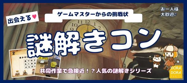 5/6 新宿  20代限定!エンターテインメントの春!協力して謎を解くことで自然に距離が縮まる恋する謎解き街コン