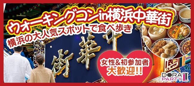 6/23 横浜中華街 20~32歳限定! まもなくサマーシーズン♡中華街でグルメを食べ歩きで楽しめる☆女性に優しいカジュアルウォーキングコン