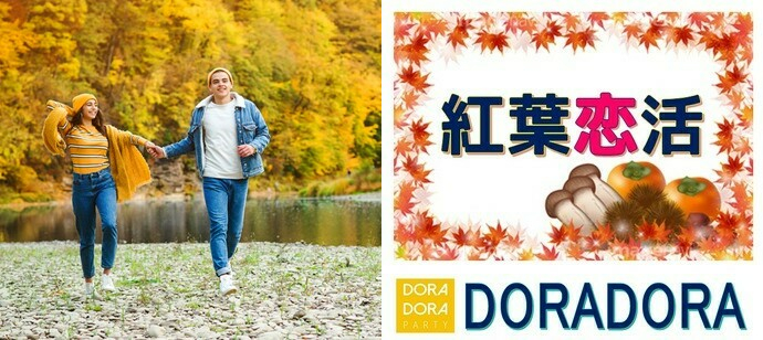 【東京/新宿】11/10(日)新宿御苑☆気軽に紅葉散歩!風情あふれる庭園デートを堪能しよう!秋の紅葉合コン