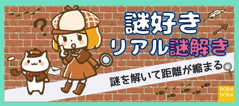 11/1 新宿 (コロナ対策済)謎好き集合!謎解きみんなで謎解きオフ会