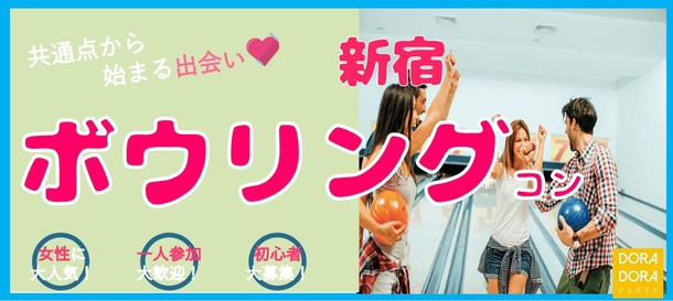 8/25  新宿☆アクティブに出会おう!趣味友・飲み友・恋活に最適☆恋するボウリングコン