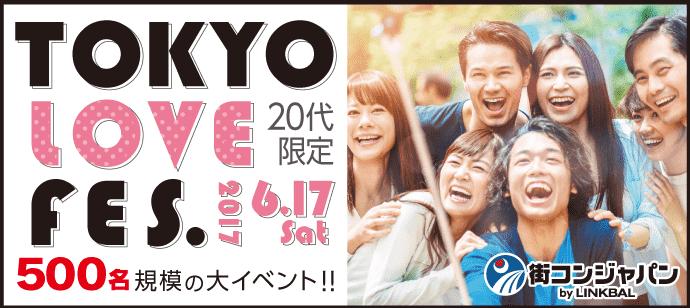【まもなく120名越↗】6/17 代官山 500名×20代限定!夏のお祭り騒ぎ!!東京ラブフェス2017