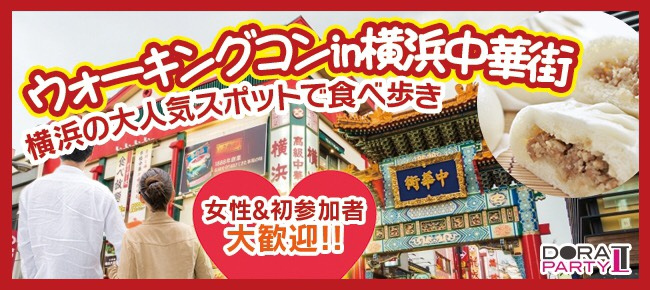 2/3 横浜中華街 20~32歳限定! 女性にオススメ企画♡中華街でグルメを食べ歩きで楽しめる☆女性に優しいカジュアルウォーキングコン