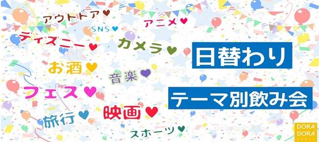 6/28 新宿☆日替わり開催!今回は【フェス・旅行・映画】テーマ別で盛り上がれる友活飲み会