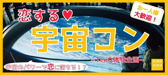3/10 東京ドームシティ宇宙体験☆話題のゆる恋活!ワクワクと会話が止まらない宇宙博物館体験合コン