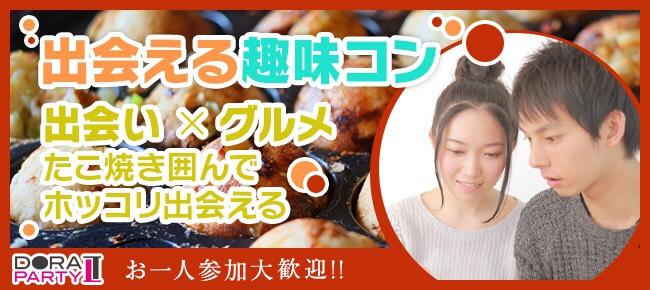 3/21 渋谷 20~26歳限定 ついに解禁!!渋谷のレトロ感漂うお洒落ダイニングでワンランク上の大人のたこ焼きパーティー