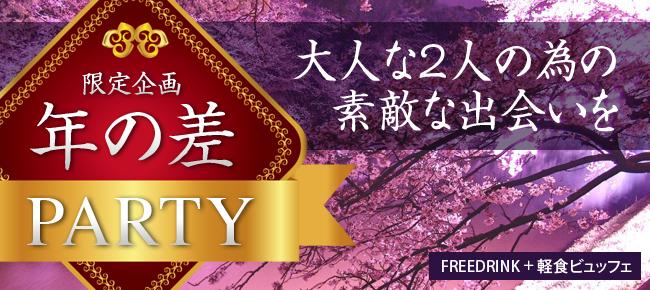 9/23 横浜 年の差企画 ♂24~29 ♀20~26  大人気企画!ときめきたい人この指止まれ!横浜でカジュアルサマーパーティー