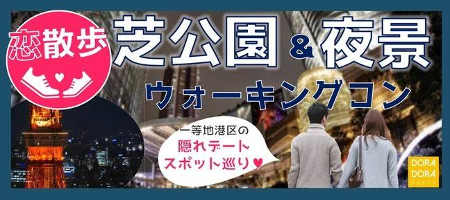 1/12 芝公園&東京シンボルタワー 20~32歳限定☆人気のパワースポット巡り・女性も参加しやすいナイトウォーキング合コン