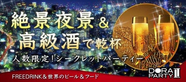 11/28 都内 東京の夜景を一望!シークレットラウンジでワンランク上の出会いを!神パーティー