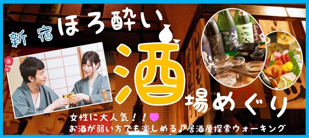 6/8 新宿☆酒恋シリーズ☆20代限定☆おしゃれな居酒屋を探そう!初夏の酒場巡りウォーキング街コン