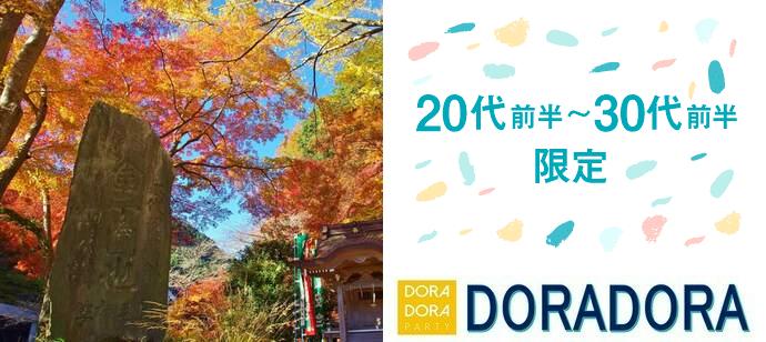 【東京/高尾山】11/3(日)紅葉もみじ祭り!季節感溢れる秋企画!疲れすぎないハイキング!秋のパワースポット縁結び合コン