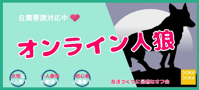 5/31【ZOOM】オンライン人狼