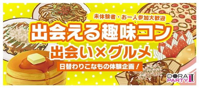 3/31 渋谷 20代限定 ついに解禁!!渋谷のレトロ感漂うお洒落ダイニングでワンランク上の大人のふんわりパンケーキパーティー