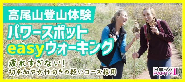 6/17 八王子高尾山 20~30歳☆ミシュラングリーンガイドでも紹介されています☆ 有名登山スポットでリアルに出会えるトレッキングコン