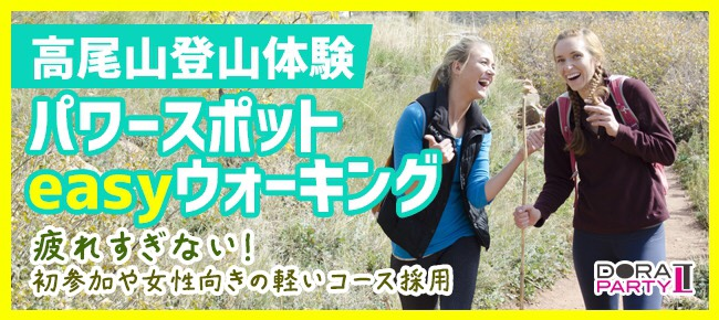 9/16 八王子高尾山 23~34歳☆ミシュラングリーンガイドでも紹介されています☆ 有名登山スポットでリアルに出会えるトレッキングコン