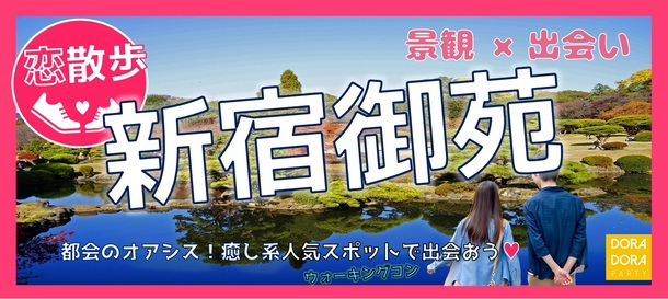 5/25 新宿御苑☆気軽にお散歩恋活☆人気庭園で春を見つけよう!季節を感じられる恋活ウォーキング街コン