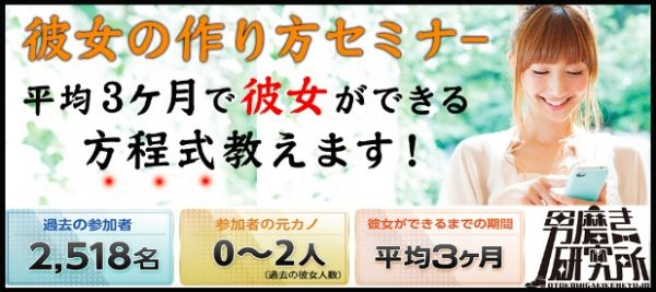 9/1  銀座 メンズ限定!第一印象を変えるコツは!?恋愛セミナー