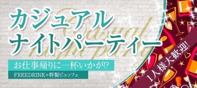 3/20 梅田 20~30代の大人女子のカジュアルパーティーお一人様限定企画