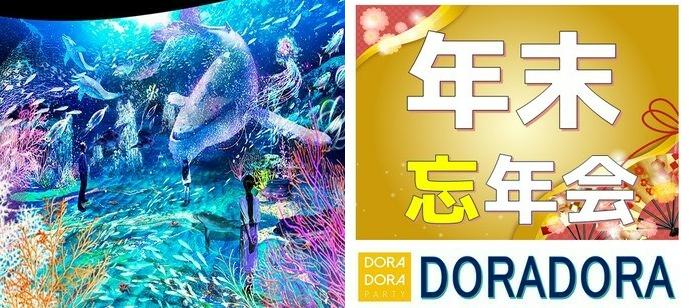 12/28 海外で話題のイベントが日本初上陸☆年末年始お楽しみ企画!盛り上がりを重視した企画!新感覚のデジタル体験合コン
