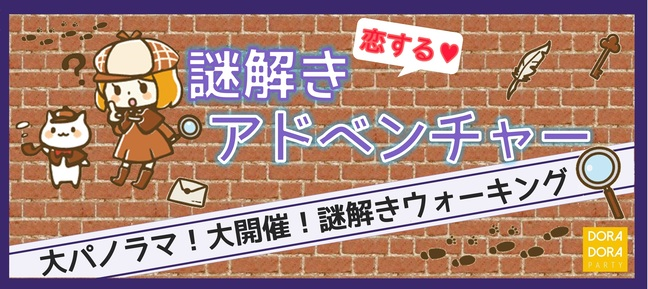 3/3 横浜 新企画!エンターテインメントの春!ゲーム感覚で出会いを楽しめる恋する謎解き街コン