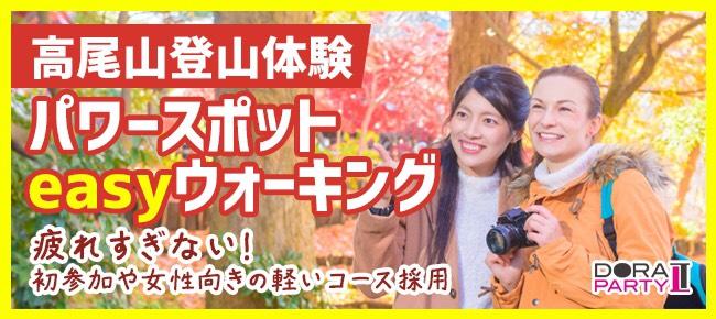 10/9 八王子高尾山 20~34歳☆ まもなく紅葉シーズン☆ 有名登山スポットでリアルに出会えるトレッキング街コン
