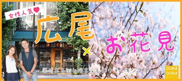 4/7 広尾×白金台☆春のお散歩恋活☆有数の花見の名所!桜ウォーキング街コン